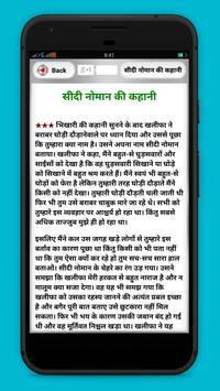 Alif Laila Hindi Kahaniya अलिफ लैला की कहानियां screenshot 3
