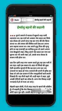 Alif Laila Hindi Kahaniya अलिफ लैला की कहानियां screenshot 10