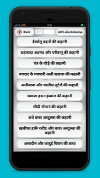 Alif Laila Hindi Kahaniya अलिफ लैला की कहानियां screenshot 1