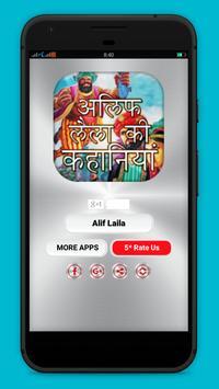Alif Laila Hindi Kahaniya अलिफ लैला की कहानियां screenshot 4