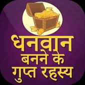 Dhanwan Banne ke Gupt Rahasya -   अमीर कैसे बने icon