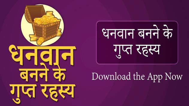 Dhanwan Banne ke Gupt Rahasya -   अमीर कैसे बने screenshot 5