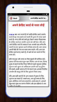 Dhanwan Banne ke Gupt Rahasya -   अमीर कैसे बने screenshot 13