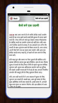 Dhanwan Banne ke Gupt Rahasya -   अमीर कैसे बने screenshot 12