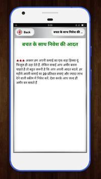 Dhanwan Banne ke Gupt Rahasya -   अमीर कैसे बने screenshot 14