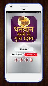 Dhanwan Banne ke Gupt Rahasya -   अमीर कैसे बने screenshot 1