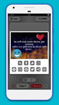 Marathi status screenshot 3