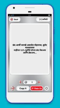 Marathi status screenshot 6