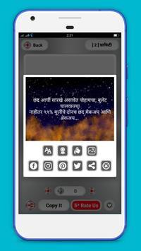 Marathi status screenshot 7