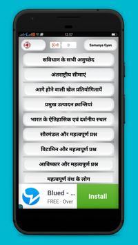 Samanya Gyan screenshot 5