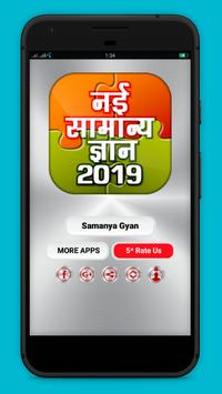 Samanya Gyan poster