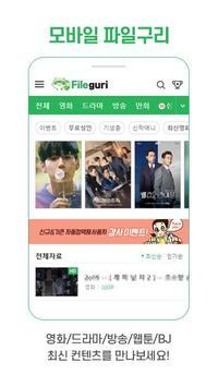 파일구리 – 영화 드라마 예능 웹툰 BJ방송 등 무제한 스트리밍 poster