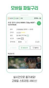 파일구리 – 영화 드라마 예능 웹툰 BJ방송 등 무제한 스트리밍 screenshot 1