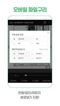 파일구리 – 영화 드라마 예능 웹툰 BJ방송 등 무제한 스트리밍 screenshot 2