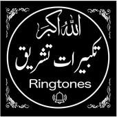 Allahu Akbar Ringtones アイコン