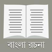 রচনা সমগ্র - ২০০+ বাংলা রচনা icon