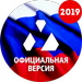 Билеты ПДД 2019 + Экзамен ГИБДД РФ от УчиПДД