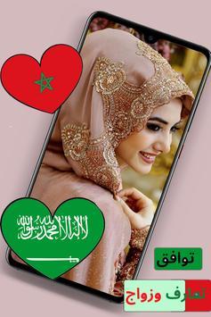 Best arabic girls & women 2020 screenshot 7