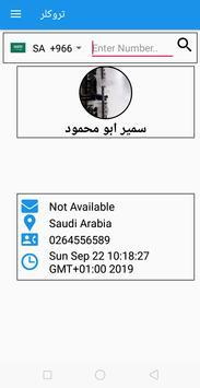 ترو كولر السعودي screenshot 3