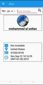 ترو كولر السعودي screenshot 2