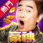 豪神娛樂城 icon