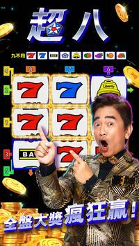 豪神娛樂城 poster