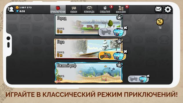 Hill Climb Racing 2 скриншот 3