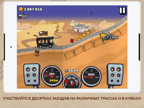 Hill Climb Racing 2 скриншот 11