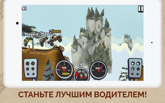 Hill Climb Racing 2 скриншот 12