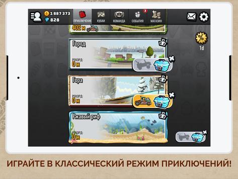 Hill Climb Racing 2 скриншот 13