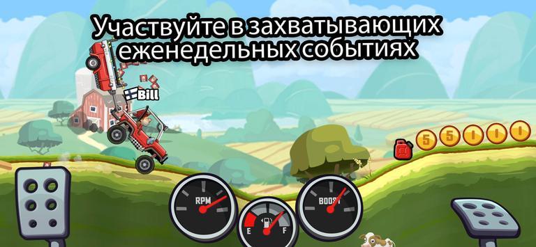 Hill Climb Racing 2 скриншот 14