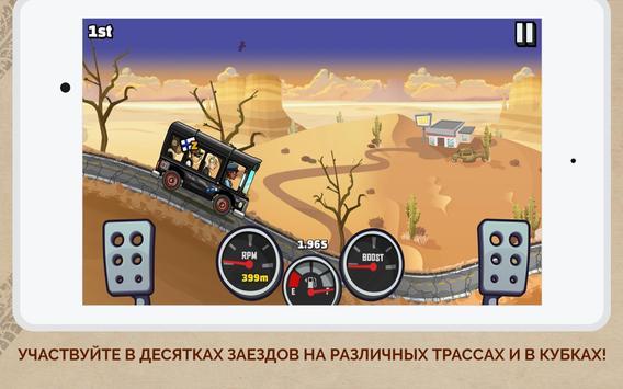 Hill Climb Racing 2 скриншот 6