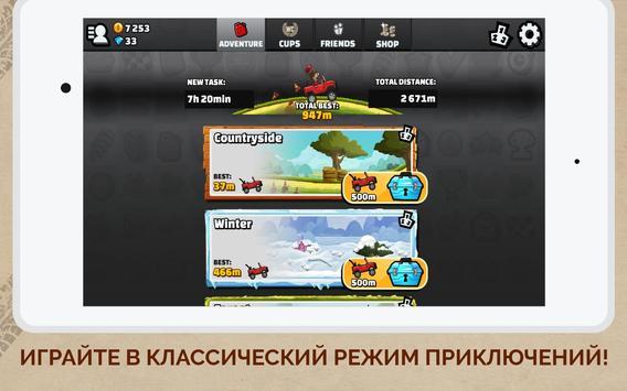 Hill Climb Racing 2 скриншот 9