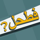 فطحل العرب أيقونة