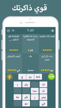 فطحل العرب syot layar 1