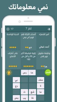 فطحل العرب تصوير الشاشة 2