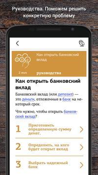 Финсовет screenshot 3