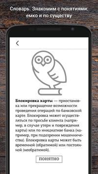 Финсовет screenshot 4