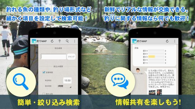 釣りスポット情報共有マップ 海&川つり・釣り堀・釣り具屋探し screenshot 2