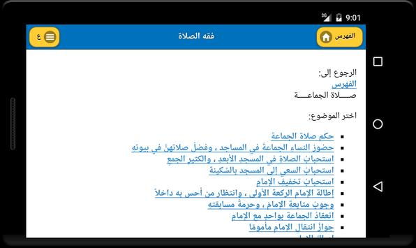 الصلاةُ screenshot 2