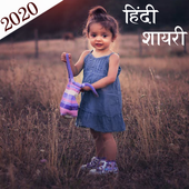 2020 Hindi Shayari icon