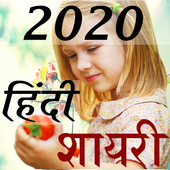 2020 Hindi Shayari Latest icon