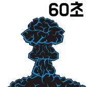 60초후 핵폭탄 icon