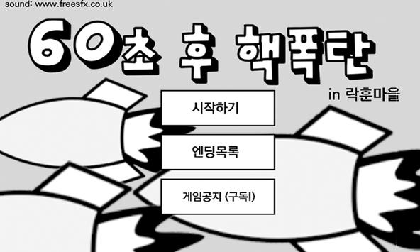 60초후 핵폭탄 poster