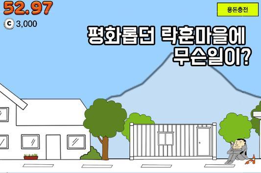 60초후 핵폭탄 screenshot 1