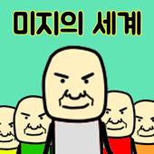 미지의땅 떡랑고 : 김덕봉시리즈4 icon
