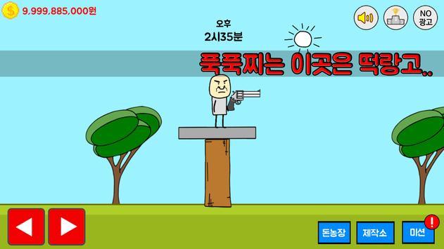미지의땅 떡랑고 : 김덕봉시리즈4 screenshot 1