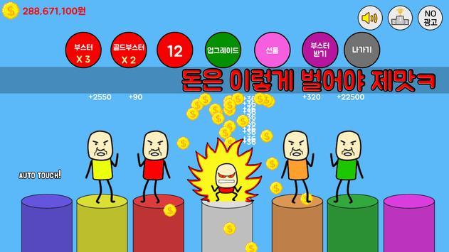 미지의땅 떡랑고 : 김덕봉시리즈4 screenshot 2
