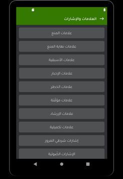 تعليم السياقة - خاص بالمغرب ảnh chụp màn hình 11