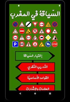 تعليم السياقة - خاص بالمغرب スクリーンショット 8